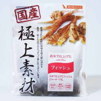 Derishasduopremia 水稻在成品鱼脯 100 g ○