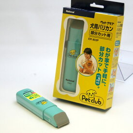 Panasonic ペットクラブ 犬用バリカン部分カット用○