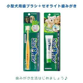 [エントリー最大P10倍+500円クーポン]【sigone】シグワン 360°型 小型犬用歯ブラシ+ゼオライトハミガキ○