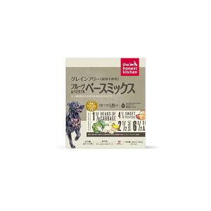 オネストキッチン GF ベースミックスF&V 1.36kg○