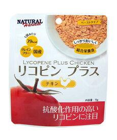 ナチュラルハーベスト リコピンプラス チキン 70g×12袋 【Natural Harvest ウエット ドッグフード】 ○