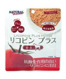 ナチュラルハーベスト リコピンプラス ホース 70g×12袋 【Natural Harvest ウエット ドッグフード】 ○