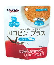 ナチュラルハーベスト リコピンプラス フィッシュ 70g×12袋 【Natural Harvest ウエット ドッグフード】 ○
