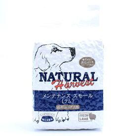 ナチュラルハーベスト メンテナンススモール フレッシュラム 3.5P(1.59kg) 4袋 【Natural Harvest ドッグフード】 ○