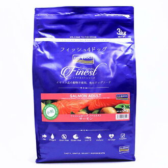 • Fish 4 dogs small salmon (complete hood) 3.0 kg ( 1.5 kg bag x 2 ) 1