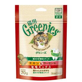 グリニーズ猫用 チキン味&サーモン味旨味ミックス 70g ○
