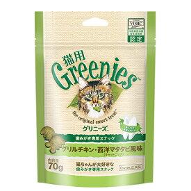 グリニーズ猫用 グリルチキン・西洋マタタビ風味 70g ○