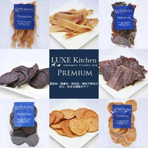[500円クーポン配布中]LUXE Kitchen 【PREMIUM+NEWおやつ】 お得な3つまとめ買いキャンペーン ○