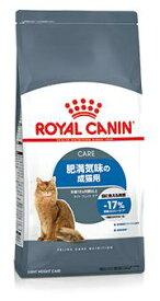 ロイヤルカナン 2kg ライト ウェイト ケア [肥満傾向の猫用:生後12ヶ月齢以上]○