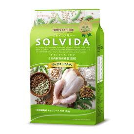 ソルビダ 体重管理用 グレインフリーチキン 1.8kg 【SOLVIDA ドッグフード】 ○