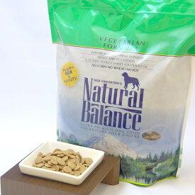 ナチュラルバランス ベジタリアン 5ポンド(2.27kg) 【Natural Balance ドッグフード】 ○