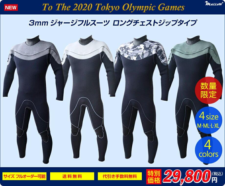 【日本製サーフィンウェットスーツ】3mmジャーフル ロングチェストZIP 2020年モデル 数量限定 送料無料 サーフィン フルオーダー可能