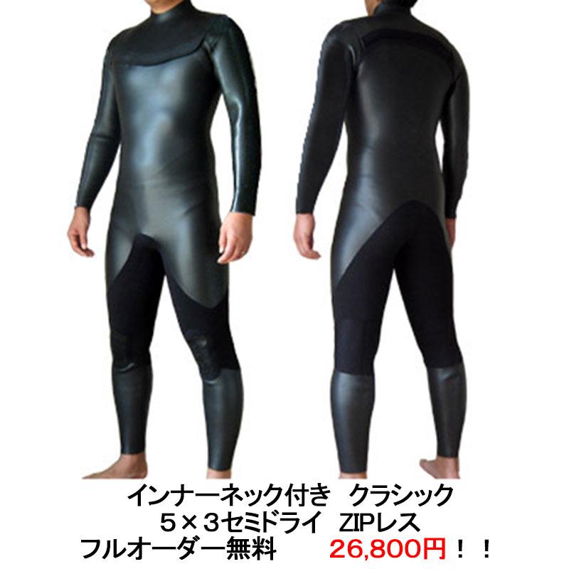 【日本製セミドライ!フルオーダー無料!】限定数量 オーダーウエットスーツ ラバー5×3セミドライフルスーツ