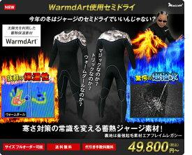 【お買い物マラソン期間中 全商品ポイント2倍!】究極!超撥水!超蓄熱!ハンドパワーできてます!ウォームダールセミドライ ジャージセミドライ セミドライウェットスーツ オーダー 5mm 3mm 日本製  サーフィン