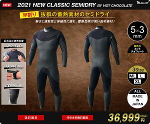 2021年早割り特別企画 限定数量 最安値 セミドライ 日本製 セミドライウェットスーツ ロングチェストZIP サーフィン 5mm メンズ ホットチョコレート使用