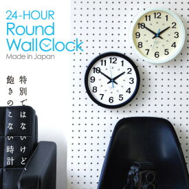 \MAX46倍★お買い物マラソン期間中/【送料無料】【あす楽14時まで】Trade Mark 24-Hour Round Wall Clockトレードマーク 24アワー ラウンド ウォールクロック 【smtb-F】楽天