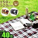 レジャーシート ピクニック アウトドア【あす楽14時まで】PICNIC MAT ピクニックマット フリースSサイズ [150×120cm]厚手 シート 大きい ...