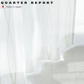 \MAX41倍/【メーカー直送品】 送料無料(沖縄離島除く) セミオーダー カーテン クォーターリポート レースカーテン 《 2枚入り 》リオ RioQuarter Report おしゃれ な 北欧 カーテン ホワイト 白