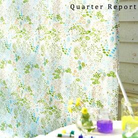 \MAX46倍/送料無料 クォーターリポート ドレープカーテン クララ [100×178cm] QUARTER REPORT Clara カーテン 北欧 グリーン オレンジ