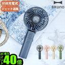 ミニ扇風機 充電器 ハンディ扇風機 ミニファン ポータブルファン【あす楽14時迄】送料無料 P10倍BRUNO Portable Mini …