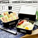 フロイド ランチボックス【あす楽14時まで】Floyd ラベルドスタッカブルボックスLabeled Stackable Box 日本製[ 3サイズSET ]重箱 おしゃれ 3段 三段 白 お弁当箱 お