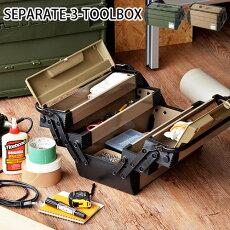 送料無料ツールボックス3段工具箱両開きブリッドモールディングセパレート3ツールボックス[003112]セパレートスチール道具箱収納box収納ケースDIYDIYインテリア