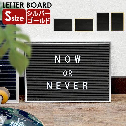 \MAX45倍★お買い物マラソン期間中/看板 ボード スタンド 壁掛け【あす楽14時まで】レターボード 《Sサイズ》 シルバー ゴールド ・ヨコ型/ホリゾンタル Horizontal・タテ型/バーチカル VerticalLetter Board ブラックボード