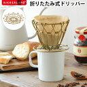 コーヒー ドリッパー おしゃれ【あす楽14時まで】ブラスコラプシブルコーヒードリッパーBrass Collapsible Coffee Dri…
