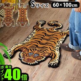 \MAX38倍/送料無料 ラグ 絨毯 トラ チべタンタイガー マット 厚手【あす楽14時まで】チベタンタイガーラグ スモール DTTR-01 / DTTR-02DETAIL Tibetan Tiger Rug [Sサイズ]おしゃれ タイガー カーペット