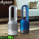 日本正規品 ダイソン ピュア ホットアンドクール リンク送料無料 P10倍Dyson Pure Hot + Cool Link空気清浄機能付ファンヒーター Wi...