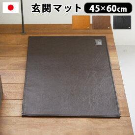 玄関マット 室内 おしゃれ 日本製 汚れにくい【あす楽14時まで】クォータリーポート スキャット マット [45×60]QUARTER REPORT Scat Mat合成皮革 シンプル 北欧 かわいい ブランド インテリア◇フェイクレザー マット