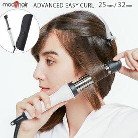 送料無料 ヘアアイロン 2way ストレート カール【あす楽14時まで】モッズヘア アドバンス イージーカール[MHI-2555-W/MHI-2555-K/MHI-3255-W/MHI-3255-K] mod's hair ADVANCED EASY CURL◇ウェーブ コテ 25mm 32mm 軽量 海外対応 プレゼント