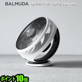 \MAX41倍/グリーンファン サーキュ サーキュレーター バルミューダ 扇風機【あす楽14時迄】送料無料 P10倍BALMUDA GreenFan Cirq [EGF-3300-WK]卓上扇風機 静音 ファン 卓上 無段階調整