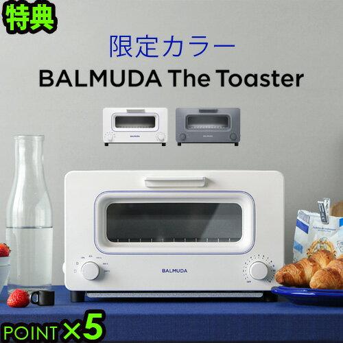 あす楽14時迄★送料無料★バルミューダ ザ・トースター BALMUDA The Toaster 正規品限定 グレー K01E-GW / チャコールグレー K01E-DCプレゼント 出産祝い 結婚祝い スチームトースター おしゃれ 引越し祝い◇バルミューダトースター オーブントースター