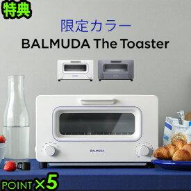バルミューダ ザ・トースター BALMUDA The Toaster 正規品 送料無料 特典付 あす楽14時迄限定 グレー K01E-GW / ホワイト×ブルー K01E-WBプレゼント 結婚祝い スチームトースター おしゃれ◇バルミューダトースター オーブントースター