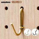 メール便OK 有孔ボード 壁 フック 収納 【あす楽14時まで】アマブロ ペグシリーズ amabro PEG SERIES HOOKペグ フック…