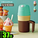 アイスクリームメーカー レコルト 【あす楽16時まで】recolte Ice Cream Maker [RIM-1]おすすめ 比較 価格 作り方 レシピ デザー...