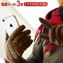 メール便OK 指紋認証シール 【あす楽14時まで】Diper ID 擬似指紋 スマートフォン非対応手袋用3枚入り [DPI0002-12]To…