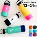マイボトル 水筒 カバーのみ 【あす楽14時まで】 P10倍Hydro Flask Small Flex Bootハイドロフラスク スモールフレッ…