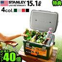 送料無料 スタンレー クーラーボックス P10倍【あす楽14時まで】STANLEY COOLER BOX ≪15.1L≫クーラーボックス ラン…