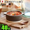 直火 皿 鍋 なべ グラタン皿 直火ok 【あす楽14時まで】グリルポット grill pot 信楽焼 [Smallサイズ/IN-008]日本製 …