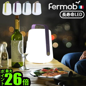送料無料 照明 おしゃれ ランタン LED ライト【あす楽14時まで】Fermob BALAD LED LIGHTフェルモブ バラッド LEDライト防水 充電式 USB充電 オブジェ 間接照明 寝室 グランピング キャンプ ガーデン◇ベランダ 玄関 スタンドライト フロアスタンド
