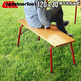 \MAX46倍/キャンプ チェア 椅子 イス 折りたたみ椅子 ベンチ送料無料 【あす楽14時まで】カステルメルリーノ フォールディングウッドベンチ イタリアンレッド 120×30castelmerlino 木製 アウトドア いす