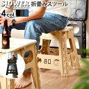 椅子 折りたたみ 折りたたみ椅子 踏み台 アウトドア コンパクト【あす楽14時まで】フォールディング スツール レズモF…