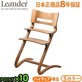 送料無料 ベビーチェア キッズ 子供用 椅子 木製【あす楽14時まで】日本正規品8年保証リエンダー ハイチェア Leander high chair 人気 赤ちゃん 転倒 防止 大人 おすすめ 北欧家具 おしゃれ◇ダイニング 足置き