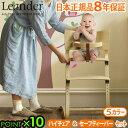 送料無料 ベビーチェア キッズ 子供用 椅子 木製【あす楽14時まで】日本正規品8年保証 Leander high chairリエンダー …