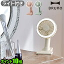 ミニ扇風機 ミニファン 卓上扇風機 ハンディー扇風機【あす楽14時迄】P10倍 BRUNO Portable clip light fanブルーノ …