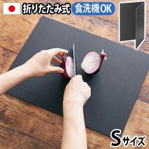 まな板 おしゃれ 食洗機対応 抗菌 折りたたみアッシュタグ カッティングマット [Sサイズ]h tag cutting mat DH-010-S【あす楽14時まで】黒 カッティングボード キャンプ アウトドア 日本製 折りたた