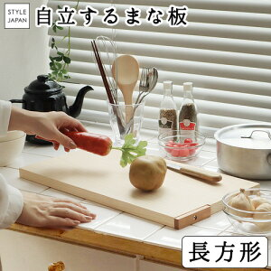 \MAX46倍/まな板 木製 おしゃれ 日本製 ひのき まな板スタンド付STYLE JAPAN 一枚板まな板 極み 長方形【あす楽14時まで】送料無料 スタイルジャパン 自立 四万十ひのき フック付き まないた