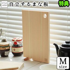 \MAX46倍/まな板 木製 おしゃれ 日本製 ひのき まな板スタンド付STYLE JAPAN 四万十ひのきのまな板 スタンド式 Mサイズ 300×180【あす楽14時まで】スタイルジャパン 自立 四万十ひのき フック付